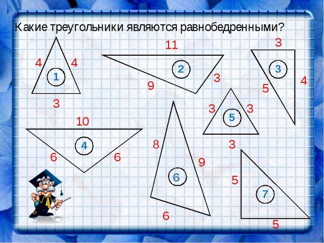 Какие треугольники являются равнобедренными? 8 9 6 6
