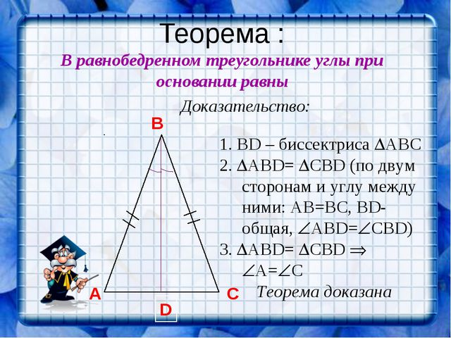 Теорема : В равнобедренном треугольнике углы при основании равны Доказательст...