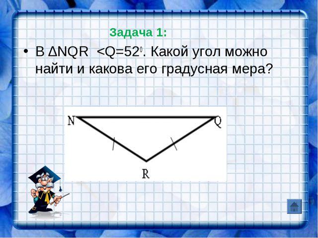 Задача 1: В ∆NQR