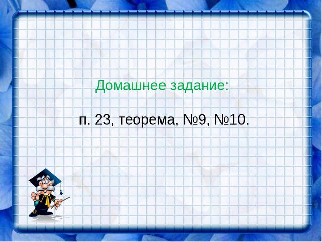 Домашнее задание: п. 23, теорема, №9, №10.