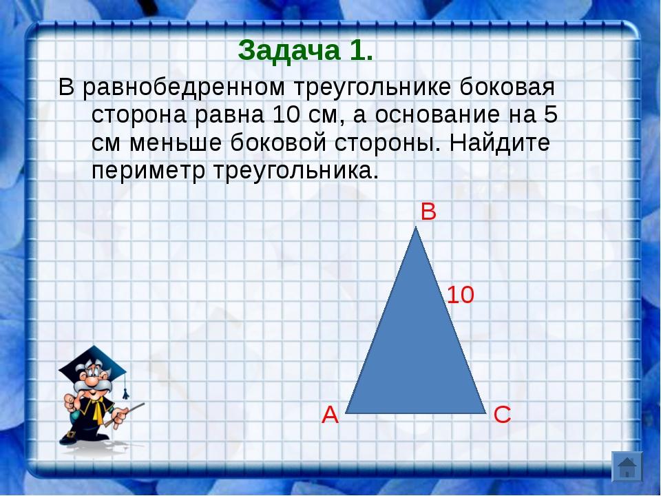 Задача 1. В равнобедренном треугольнике боковая сторона равна 10 см, а...
