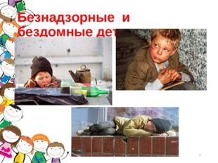 Безнадзорные и бездомные дети *
