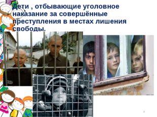Дети , отбывающие уголовное наказание за совершённые преступления в местах ли