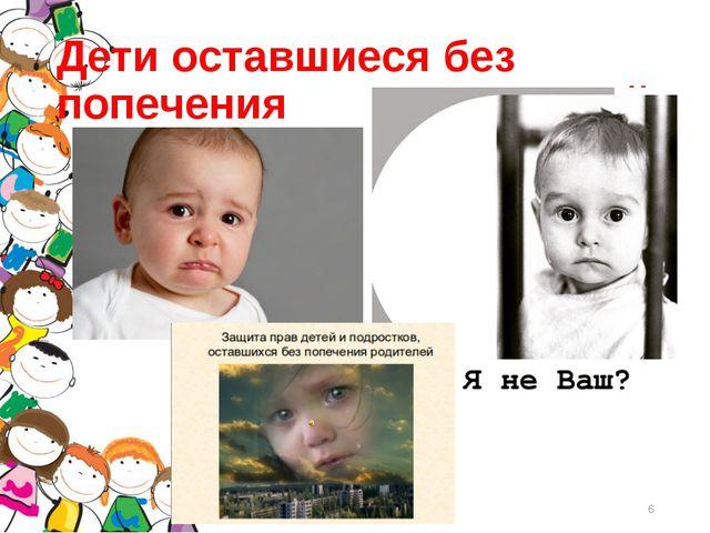 Дети оставшиеся без попечения родителей *