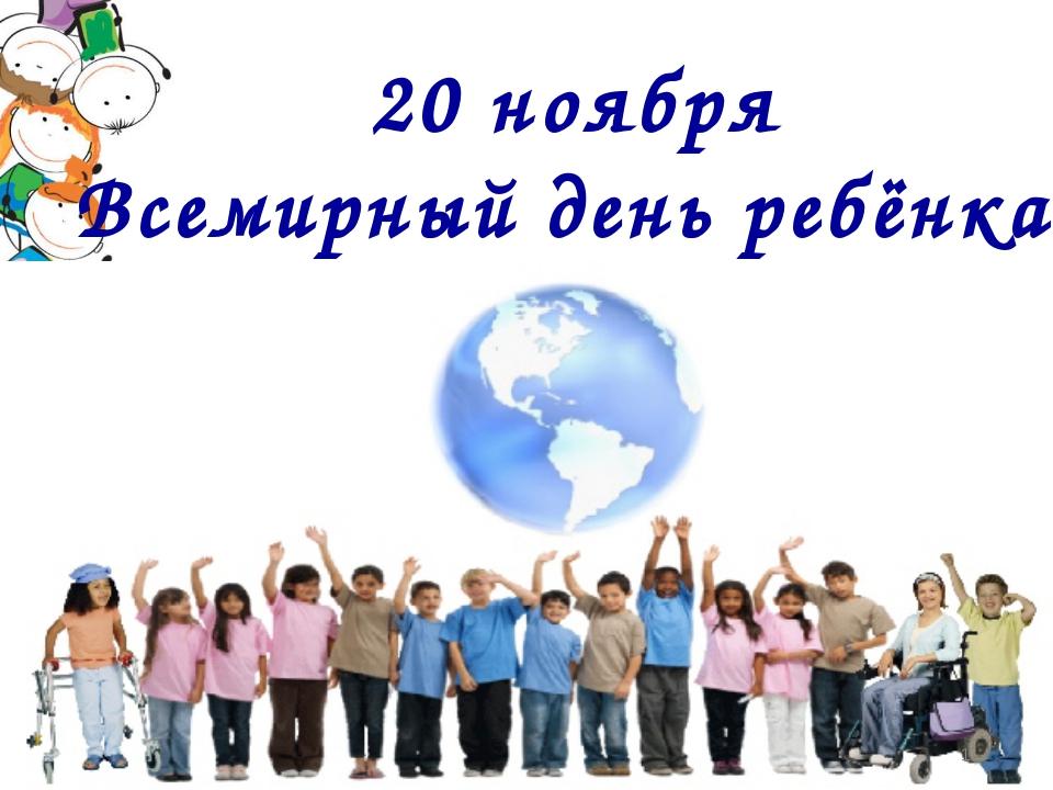 20 ноября Всемирный день ребёнка *