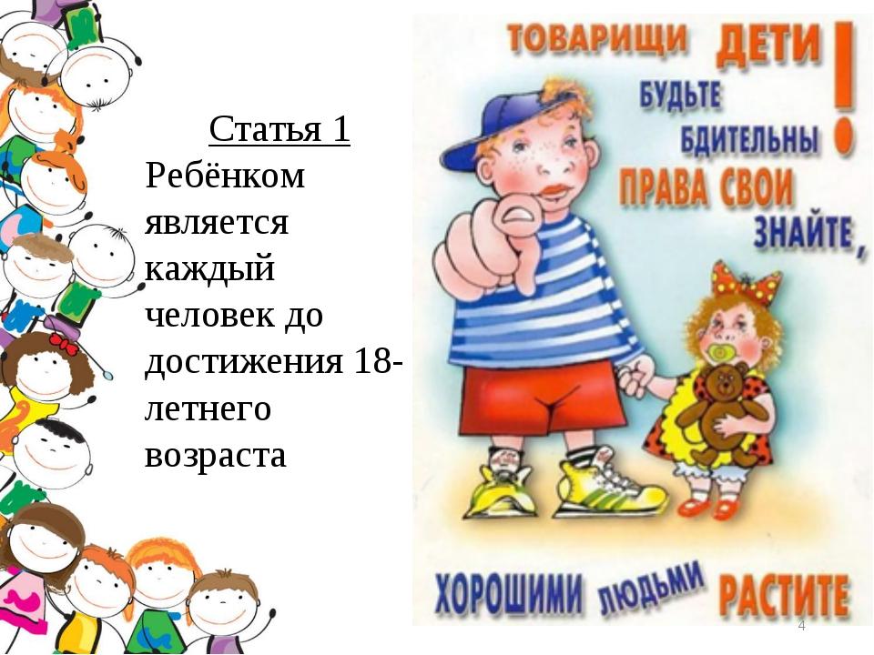 Статья 1 Ребёнком является каждый человек до достижения 18-летнего возраста *