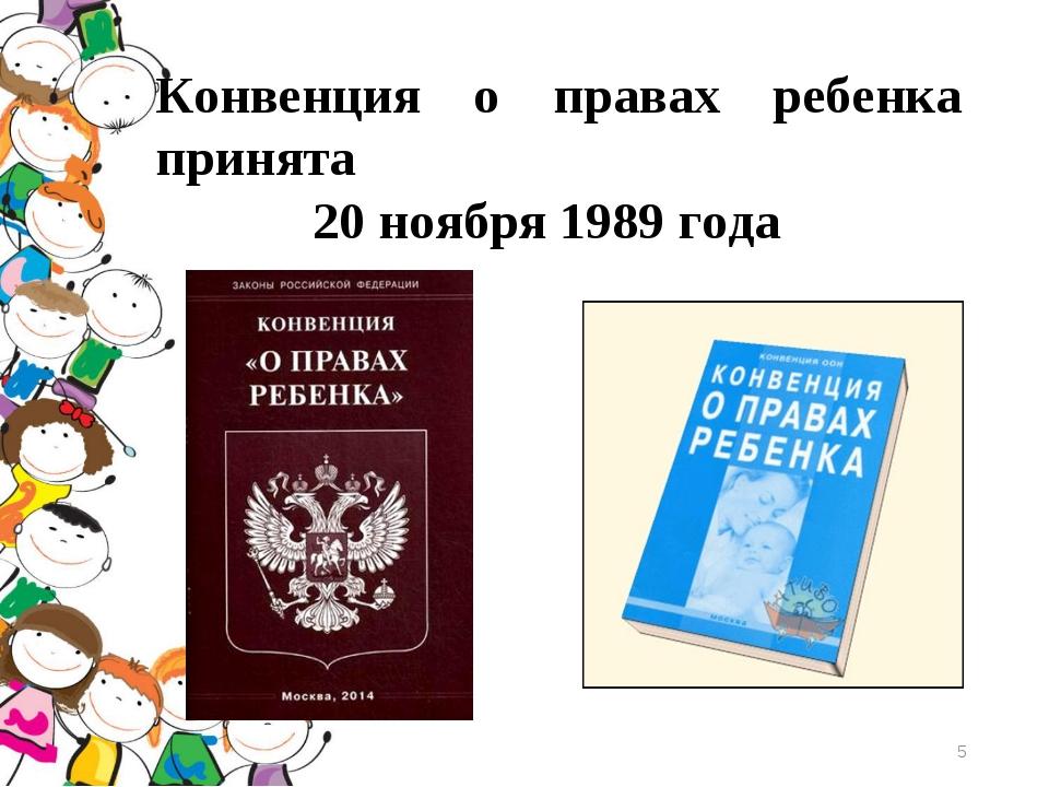 Конвенция о правах ребенка принята 20 ноября 1989 года *