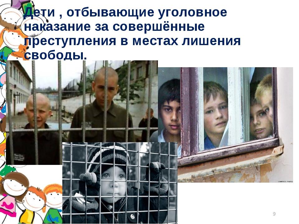 Дети , отбывающие уголовное наказание за совершённые преступления в местах ли...
