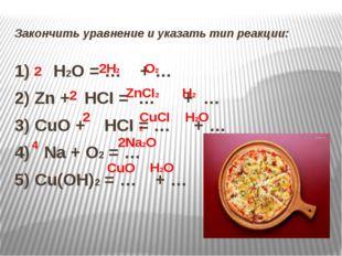 Закончить уравнение и указать тип реакции: 1) Н2О = … + … 2) Zn + HCI = … + …