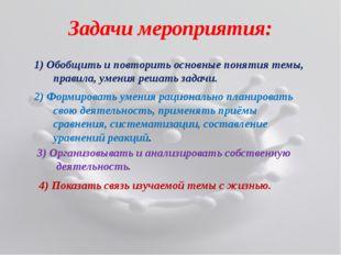 Задачи мероприятия: 1) Обобщить и повторить основные понятия темы, правила, у