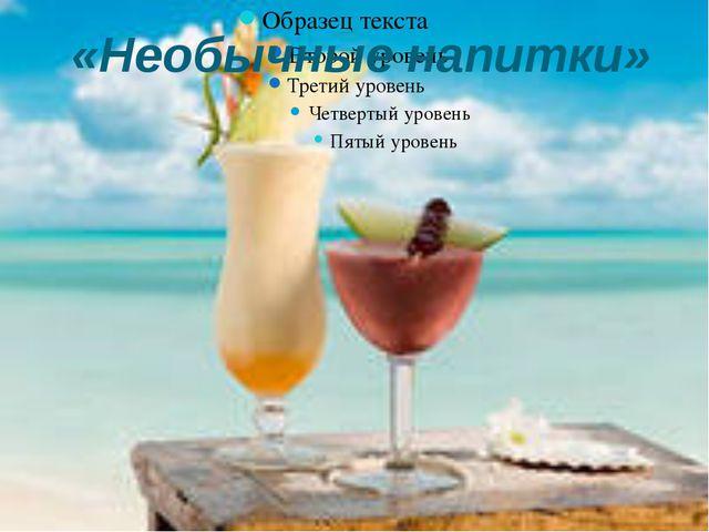 «Необычные напитки»