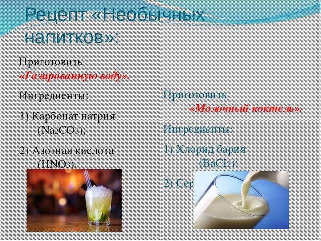 Рецепт «Необычных напитков»: Приготовить «Газированную воду». Ингредиенты: 1)...