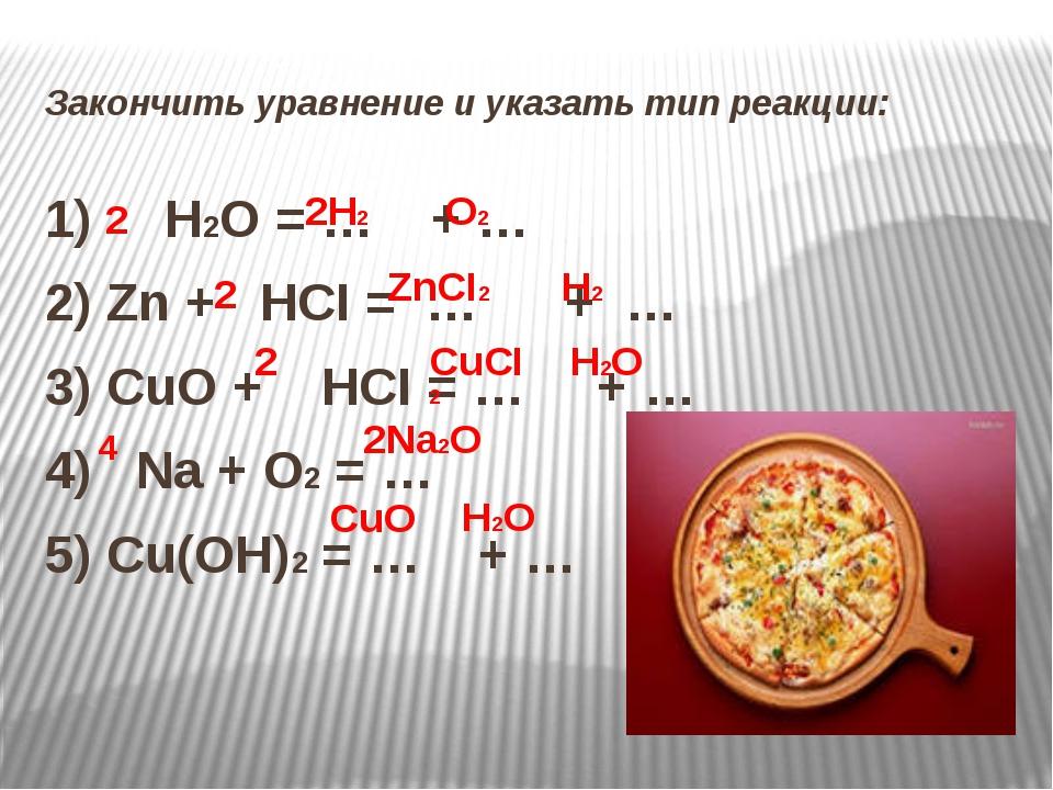 Закончить уравнение и указать тип реакции: 1) Н2О = … + … 2) Zn + HCI = … + …...
