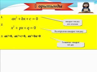 1. 2. 3. ах2=0, ax2+c=0, ax2+bx=0 квадрат теңдеу деп аталады Келтірілген квад
