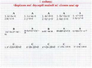 Қолдану; Берілген теңдеулерді тиімді тәсілмен шығар A 1. 2x2-5x=0 2.4x2-1=0A