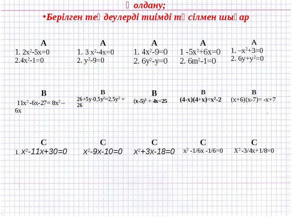 Қолдану; Берілген теңдеулерді тиімді тәсілмен шығар A 1. 2x2-5x=0 2.4x2-1=0A...