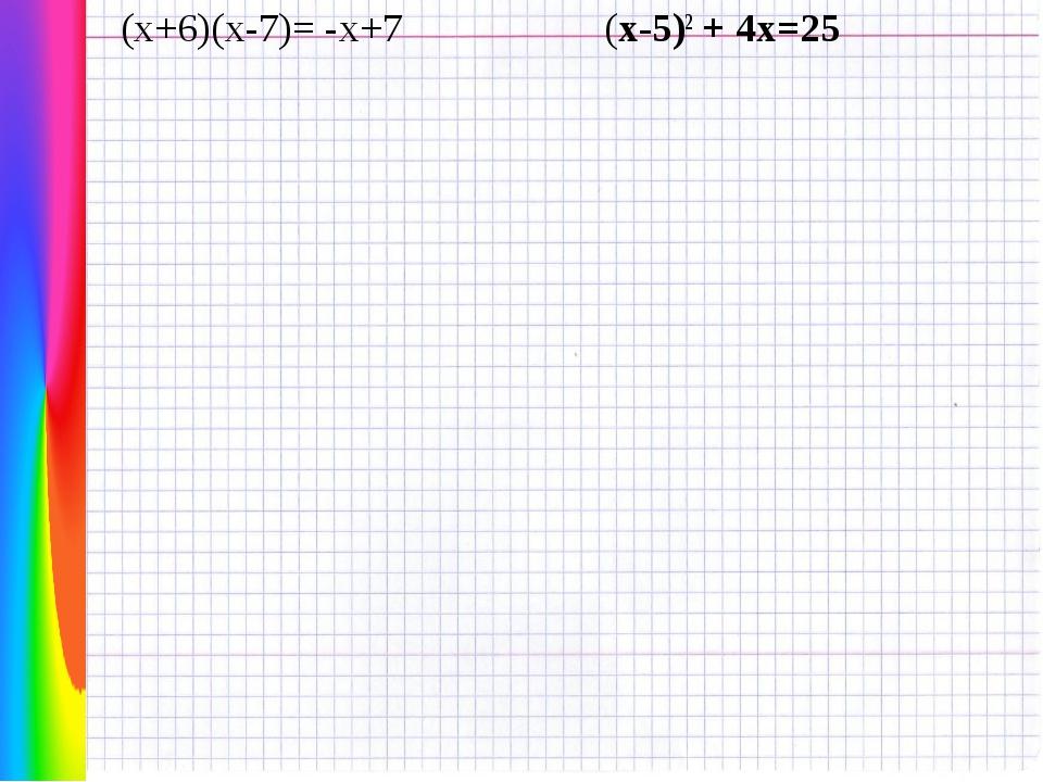 (х+6)(х-7)= -х+7 (х-5)2 + 4х=25