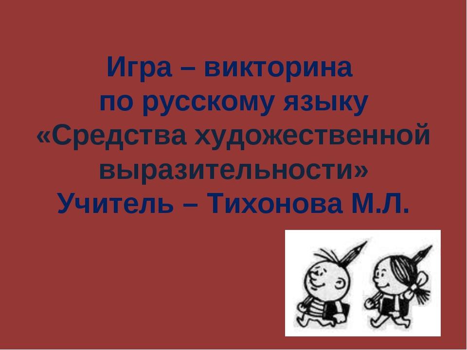 Игра – викторина по русскому языку «Средства художественной выразительности»...