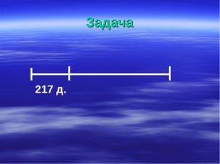 Задача 217 д.