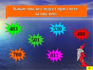 Какое число следует при счете за числом: 482 479 699 810 529 500 483 811 530