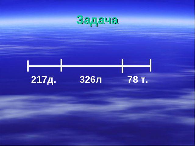 Задача 217д. 326л 78 т.