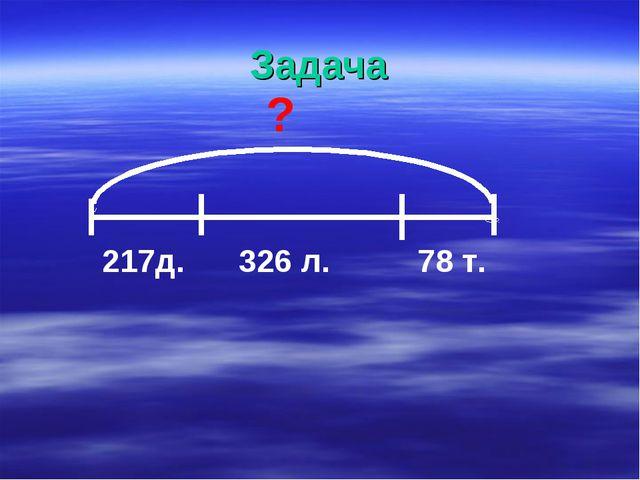 Задача 217д. 326 л. 78 т. ?