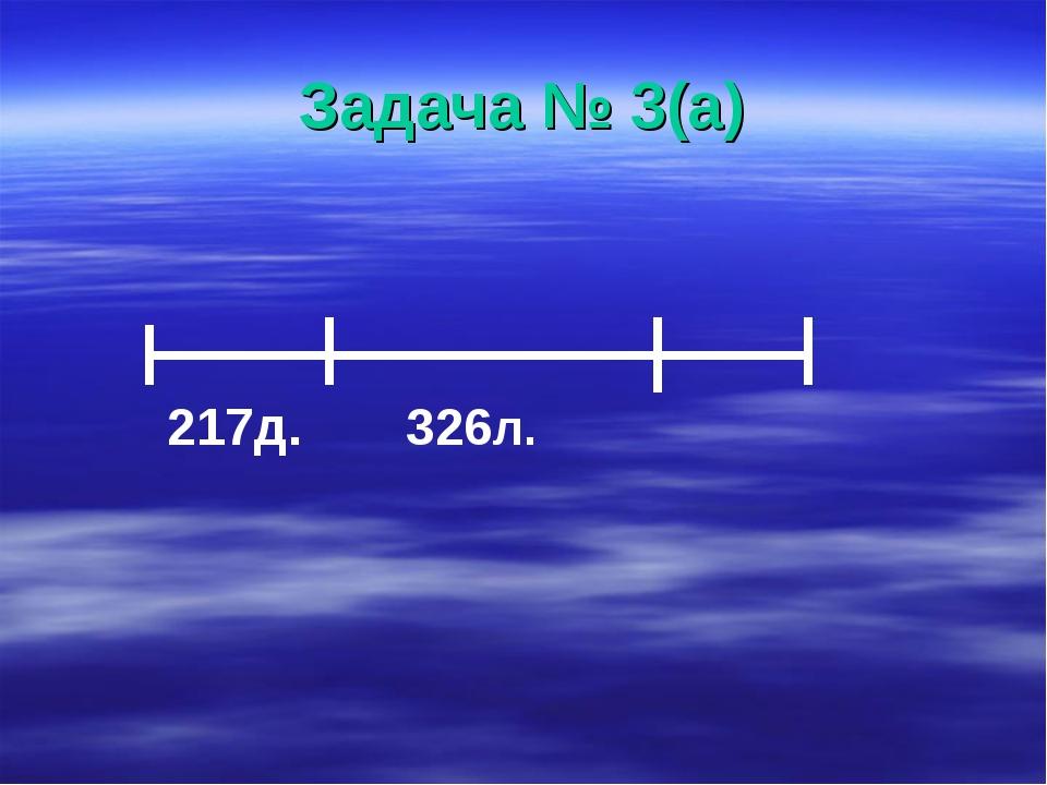 Задача № 3(а) 217д. 326л.
