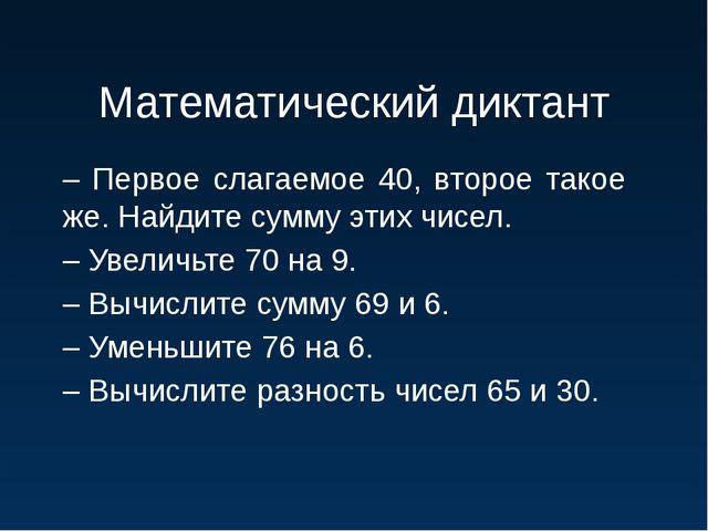 Математический диктант – Первое слагаемое 40, второе такое же. Найдите сумму...