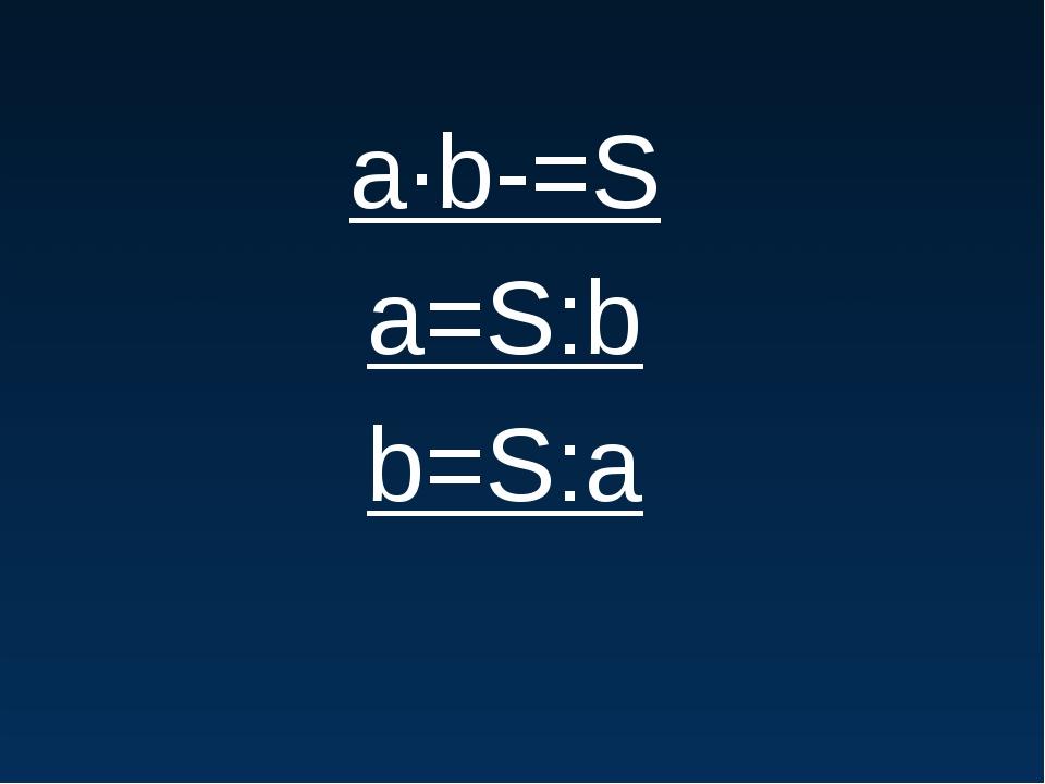 a∙b-=S a=S:b b=S:a