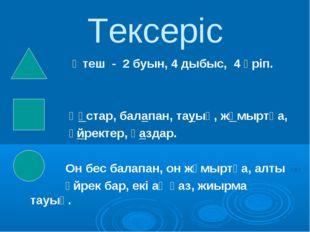Тексеріс Әтеш - 2 буын, 4 дыбыс, 4 әріп. Құстар, балапан, тауық, жұмыртқа, үй
