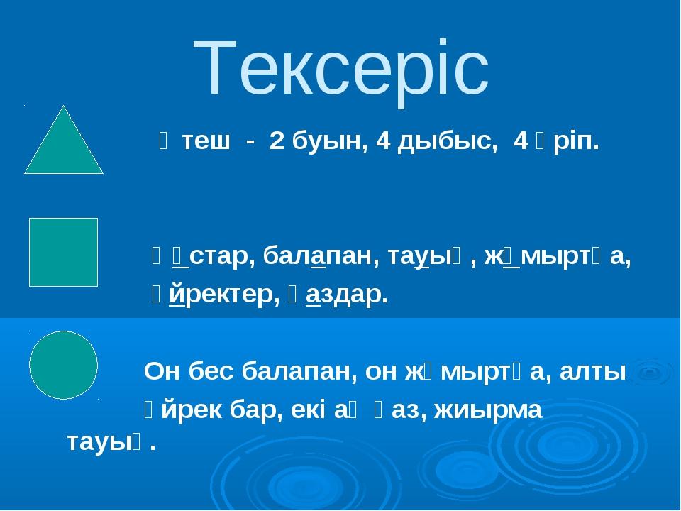 Тексеріс Әтеш - 2 буын, 4 дыбыс, 4 әріп. Құстар, балапан, тауық, жұмыртқа, үй...