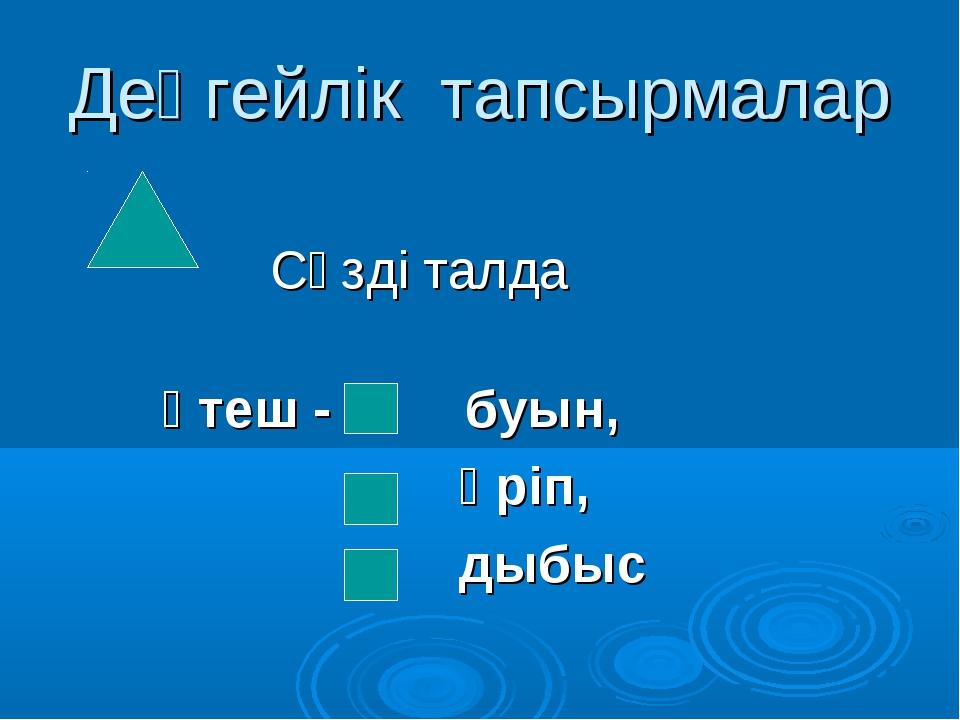 Деңгейлік тапсырмалар Сөзді талда әтеш - буын, әріп, дыбыс