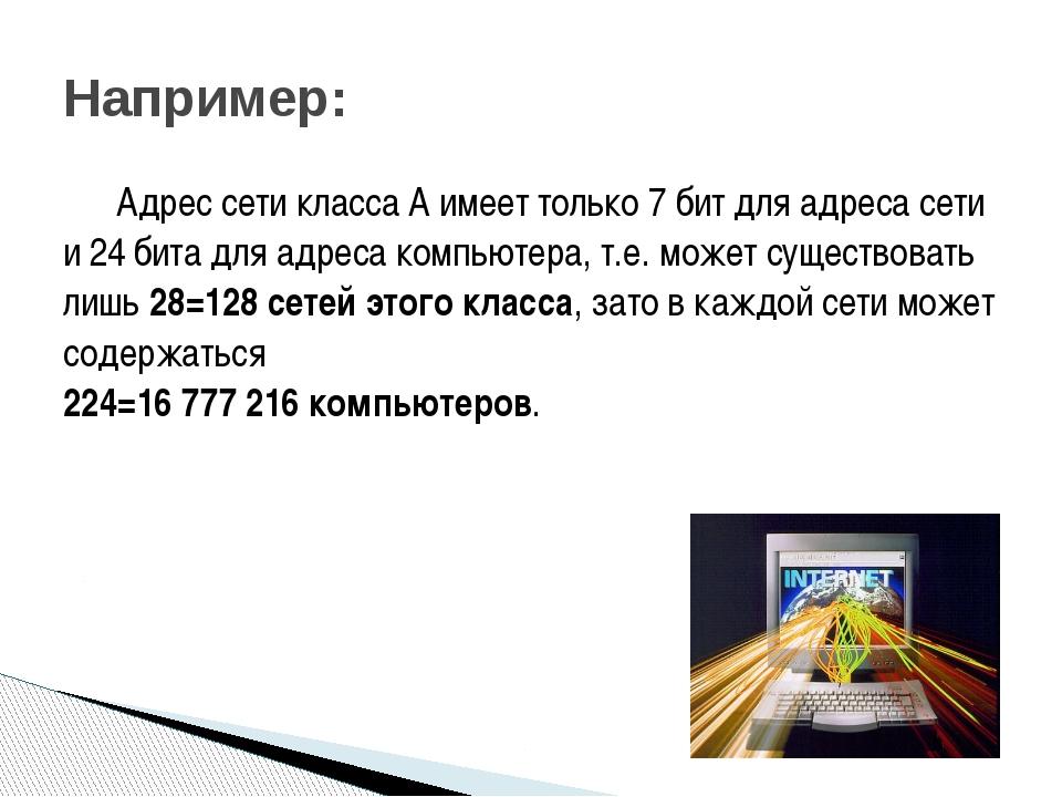 Адрес сети класса А имеет только 7 бит для адреса сети и 24 бита для адреса...