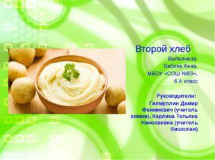 Второй хлеб Выполнила: Бабина Анна, МБОУ «СОШ №50», 6 А класс Руководители: