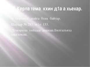 V. 5.Керла тема кхин д1а а хьехар. а) Берашка шайга болх байтар. Шардар № 28