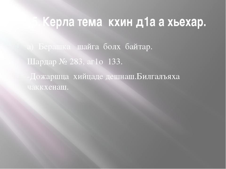 V. 5.Керла тема кхин д1а а хьехар. а) Берашка шайга болх байтар. Шардар № 28...