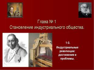 Глава № 1 Становление индустриального общества. 1-2. Индустриальные революции