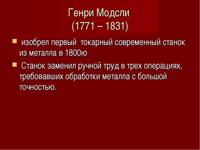 Генри Модсли (1771 – 1831) изобрел первый токарный современный станок из мета...