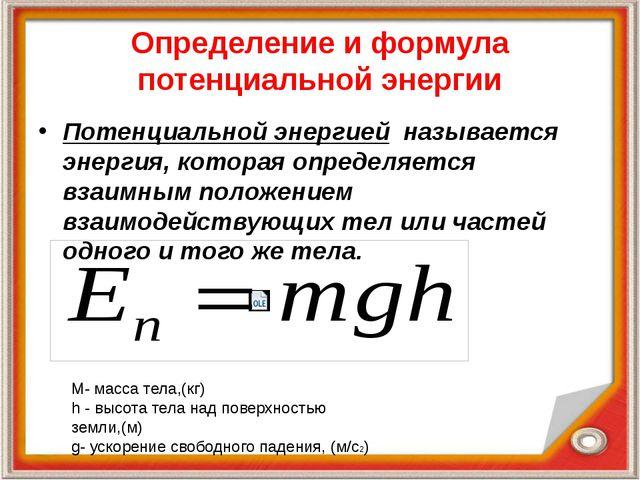 картинки энергия кинетическая и потенциальная