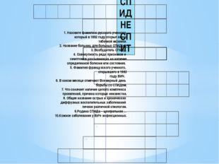 СПИД НЕ СПИТ 1. Назовите фамилию русского ученного, который в 1892 году откр