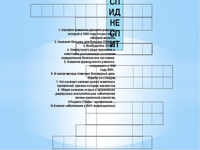 СПИД НЕ СПИТ 1. Назовите фамилию русского ученного, который в 1892 году откр...