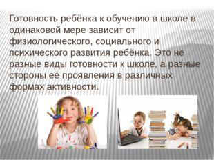 Готовность ребёнка к обучению в школе в одинаковой мере зависит от физиологи