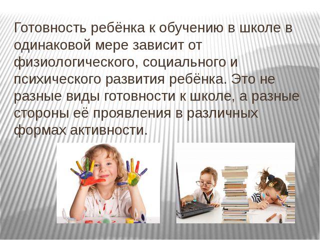Готовность ребёнка к обучению в школе в одинаковой мере зависит от физиологи...
