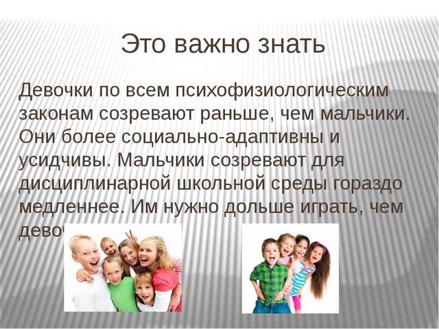 Это важно знать Девочки по всем психофизиологическим законам созревают раньше...