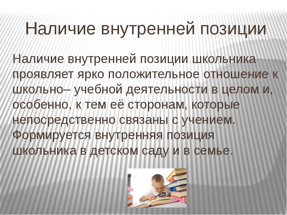 Наличие внутренней позиции Наличие внутренней позиции школьника проявляет ярк...