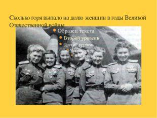 Сколько горя выпало на долю женщин в годы Великой Отечественной войны