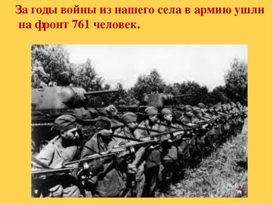 За годы войны из нашего села в армию ушли на фронт 761 человек.