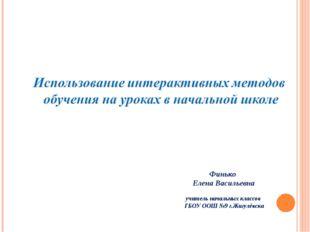 Финько Елена Васильевна учитель начальных классов ГБОУ ООШ №9 г.Жигулёвска