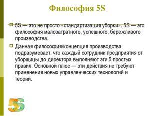 Философия 5S 5S— это не просто «стандартизация уборки». 5S— это философия м
