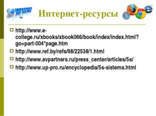 Интернет-ресурсы http://www.e-college.ru/xbooks/xbook066/book/index/index.htm